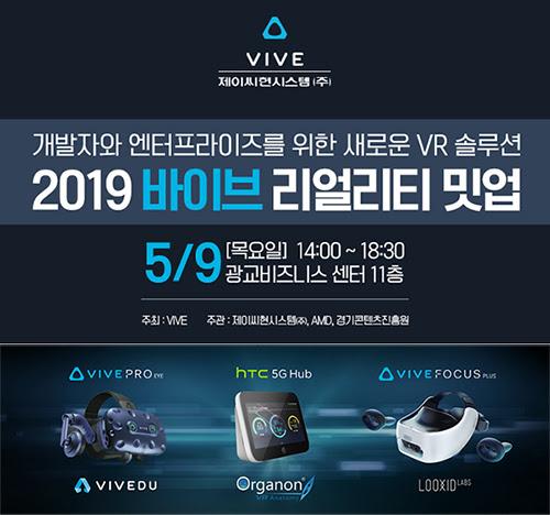 제이씨현 새로운 VR솔루션을 위한 2019 바이브 리얼리티 밋업